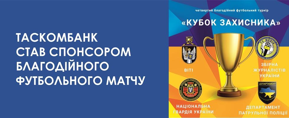ТАСКОМАНК виступив спонсором благодійного футбольного матчу «Кубок Захисника»