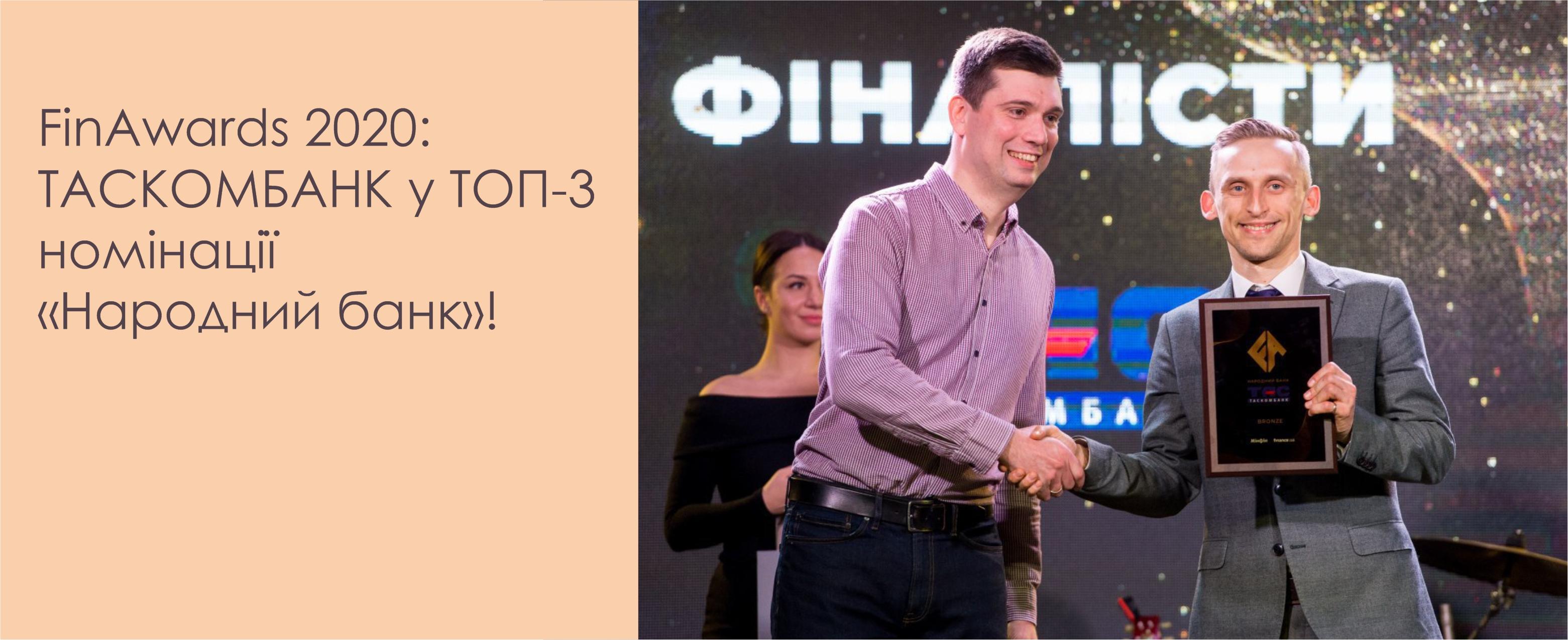 FinAwards 2020: ТАСКОМБАНК отримав бронзу в номінації «Народний банк»!