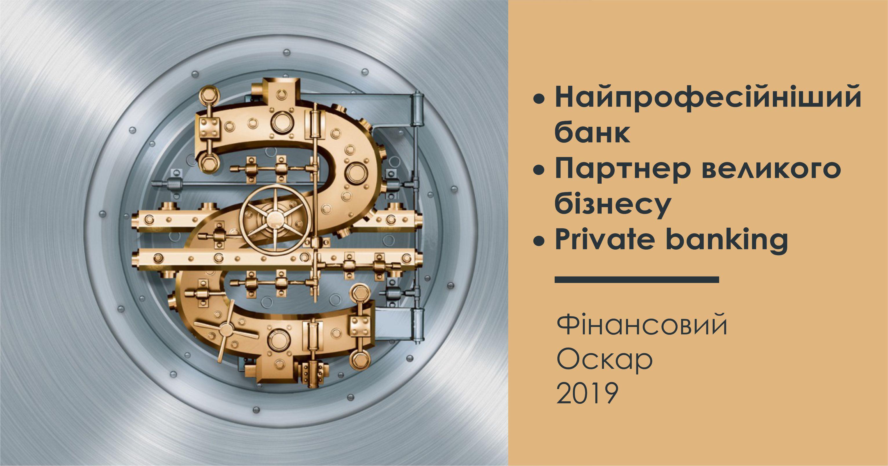 ТАСКОМБАНК знову визнано найпрофесійнішим банком фінансового ринку України!