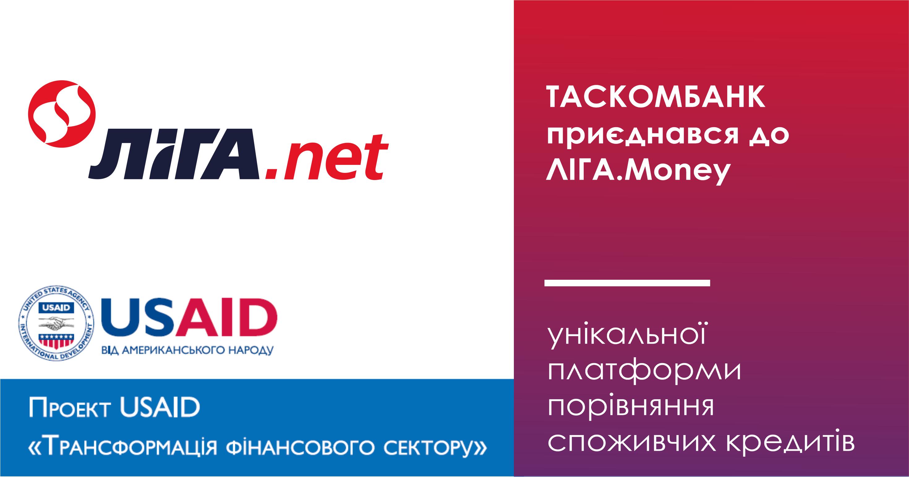ТАСКОМБАНК та ще п'ять банків першими приєдналися до ЛІГА.Money – унікальної платформи порівняння споживчих кредитів
