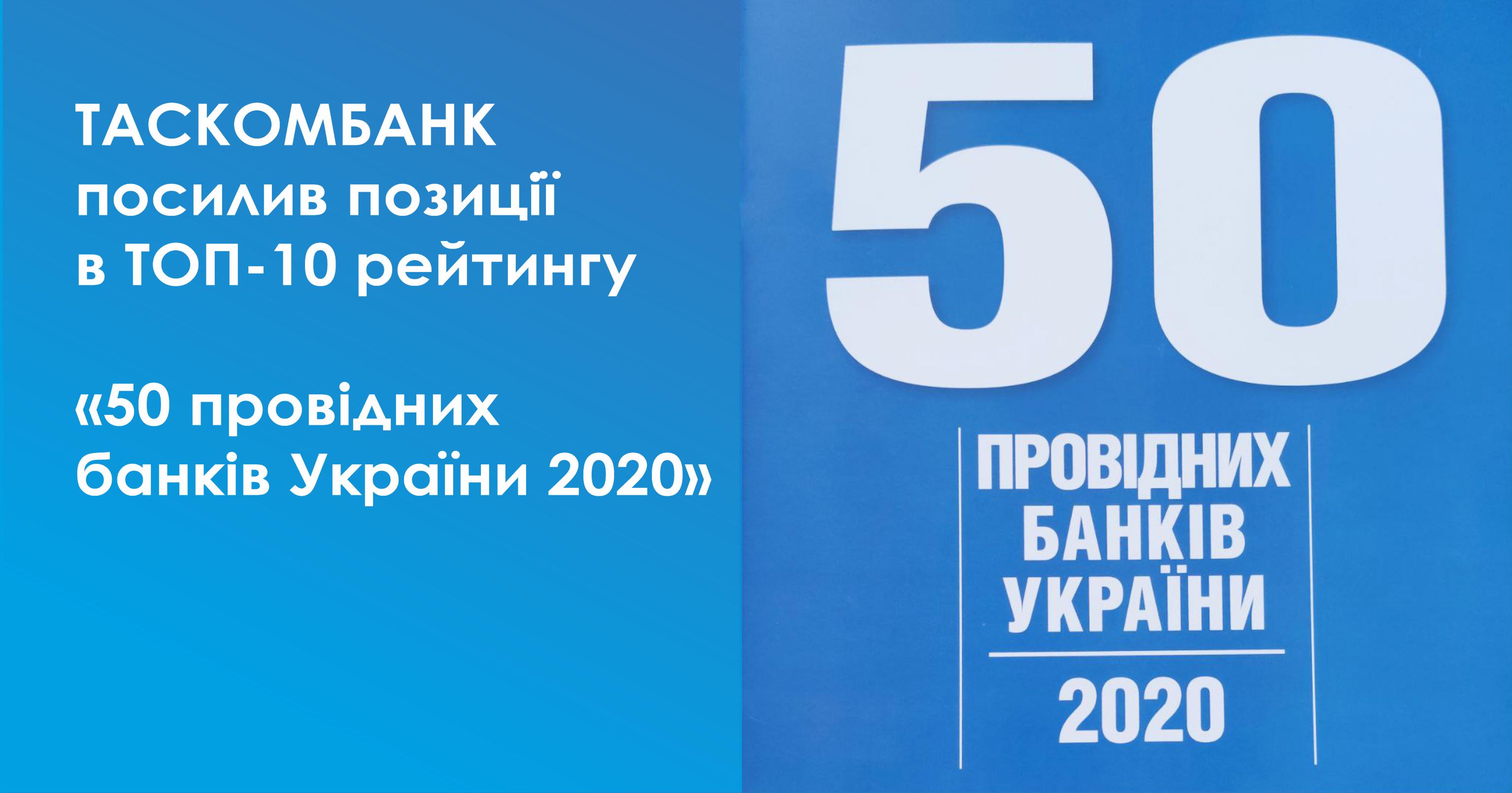 ТАСКОМБАНК посилив позиції в ТОП-10 рейтингу «50 провідних банків України»