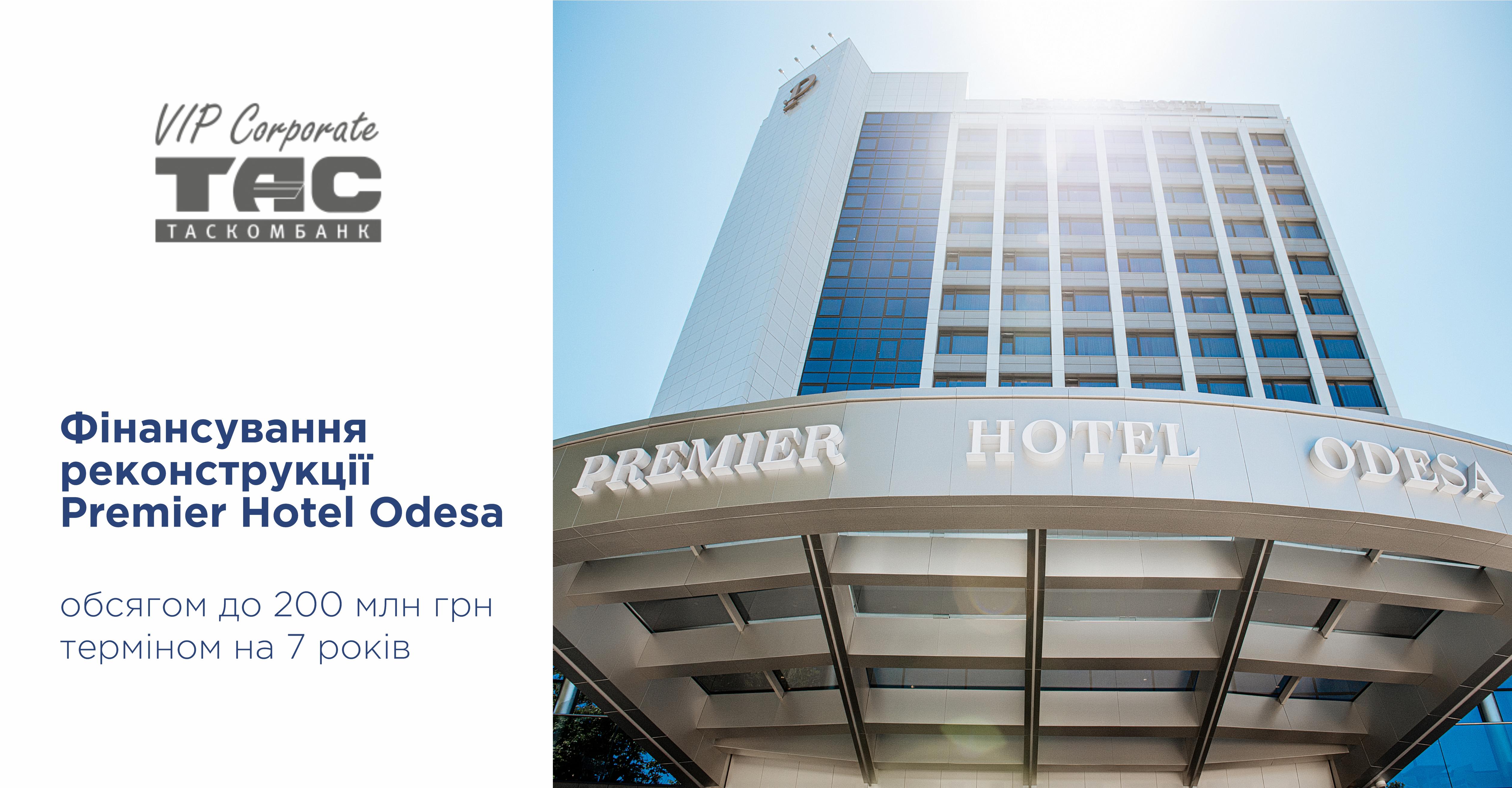ТАСКОМБАНК профінансував реконструкцію готелю Premier Hotel Odesa