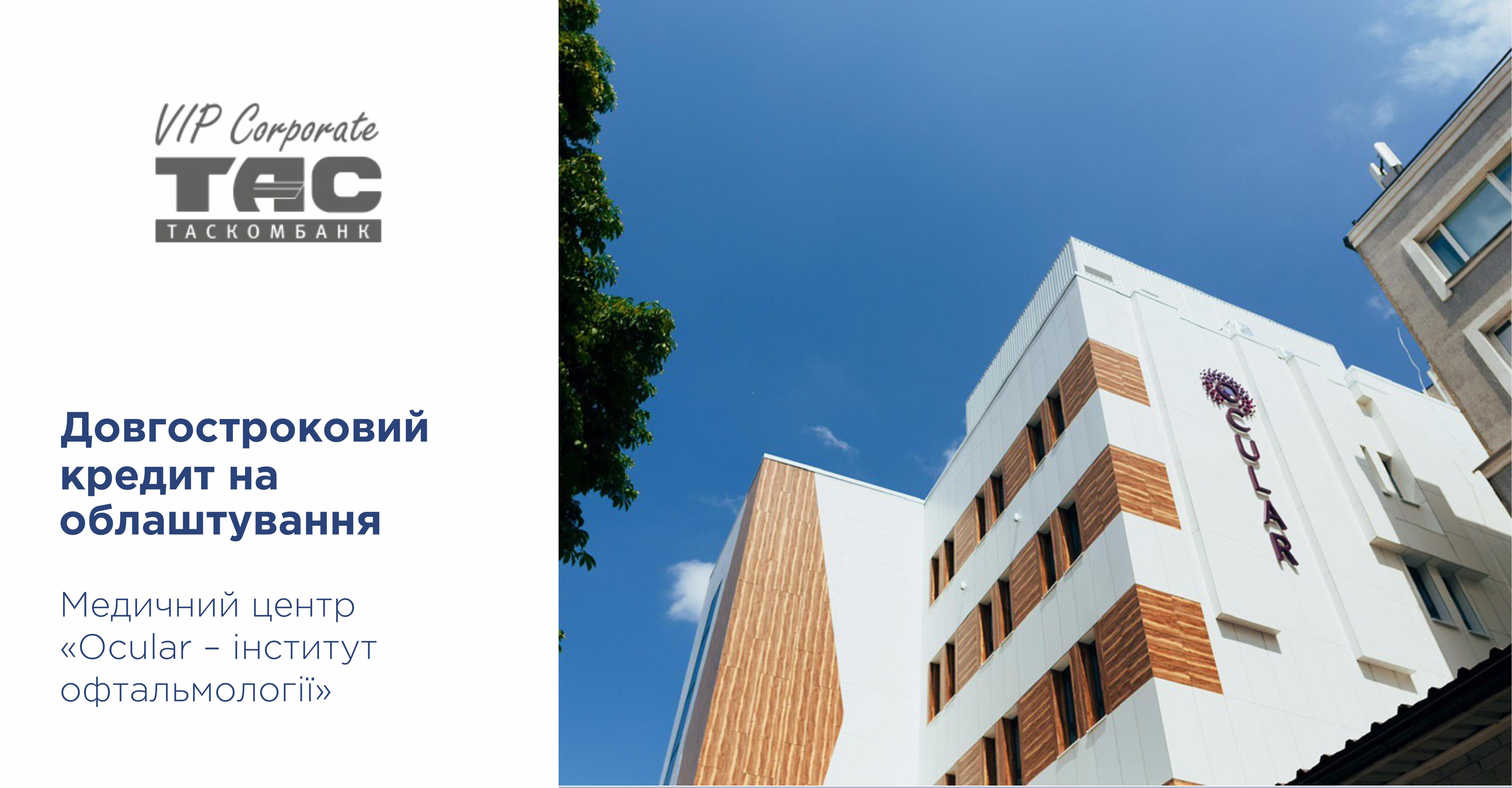 ТАСКОМБАНК надав кредит на облаштування Медичного центру «Ocular-інститут офтальмології» обсягом 50 млн грн