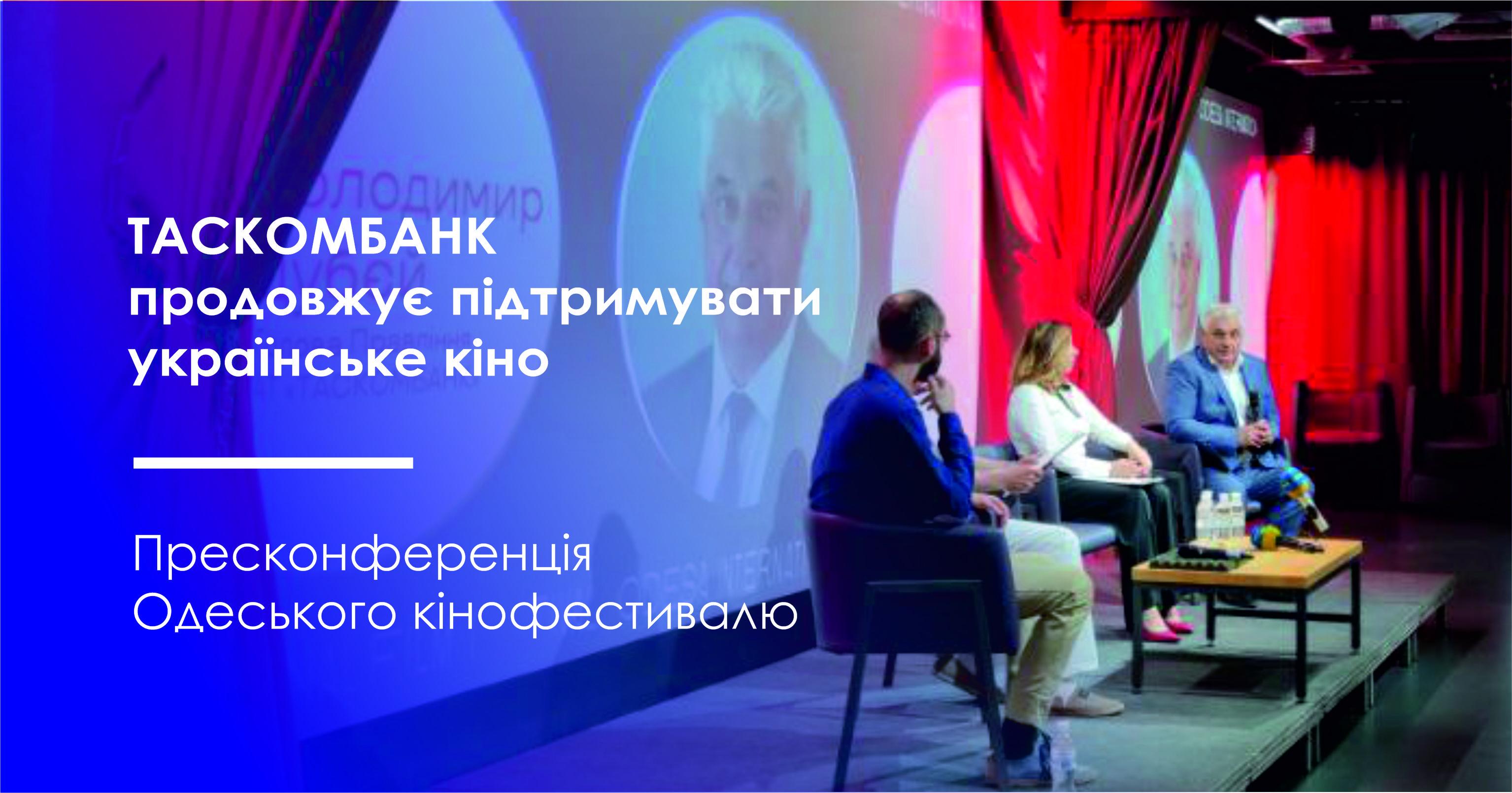 ТАСКОМБАНК продовжує підтримувати українське кіно