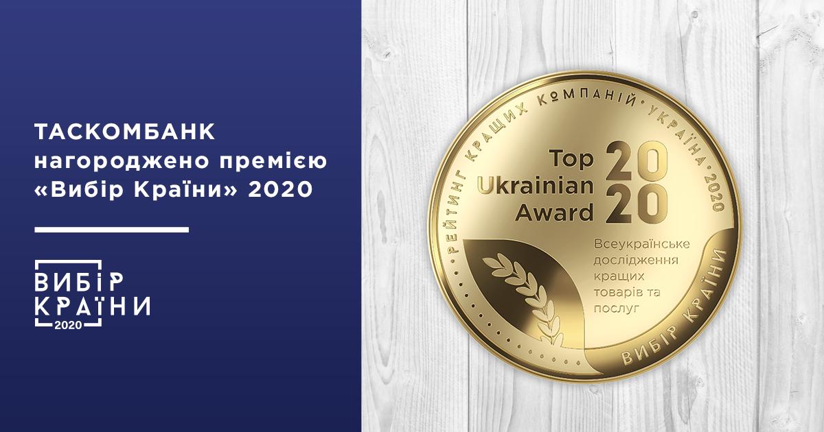 ТАСКОМБАНК нагороджено премією «Вибір Країни» 2020!