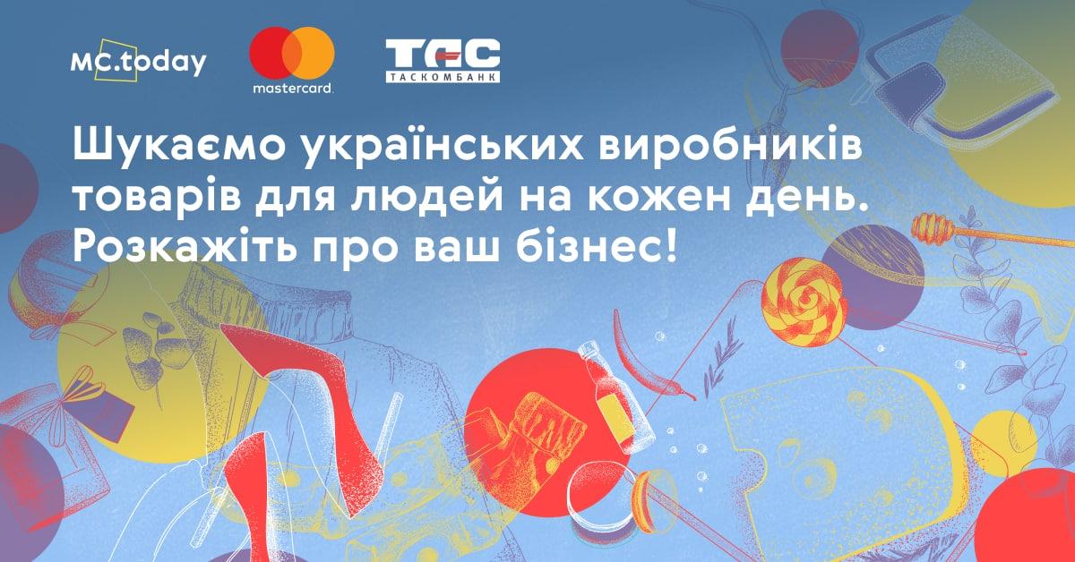 ТАСКОМБАНК разом з Mastercard запустили проєкт «Топ українських виробників»