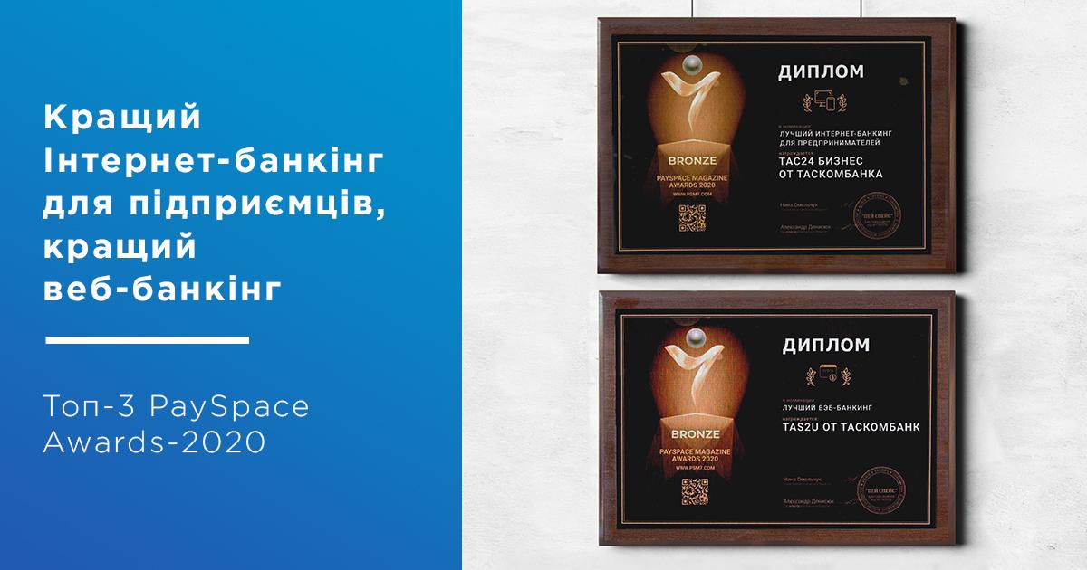 PaySpace Magazine Awards 2020 назвав найкращих гравців ринку фінансових технологій України