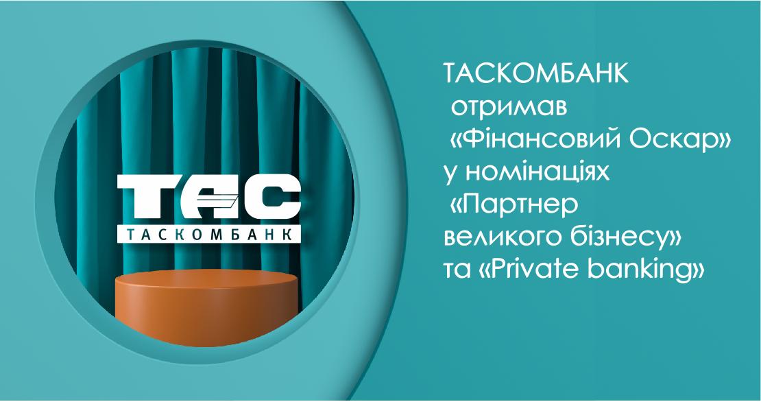 ТАСКОМБАНК отримав «Фінансовий Оскар» у номінаціях «Партнер великого бізнесу» та «Private banking»